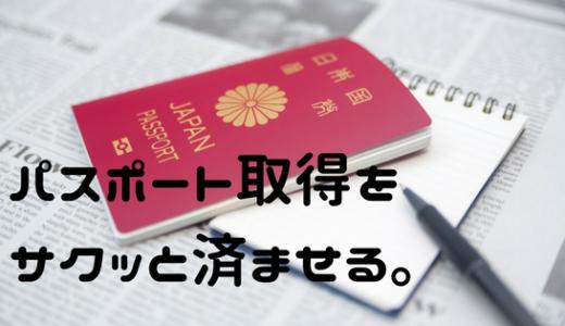 【パスポート申請・取得】は簡単?めんどくさい?世界一周経験者が教える、パスポートの取り方ノウハウ!