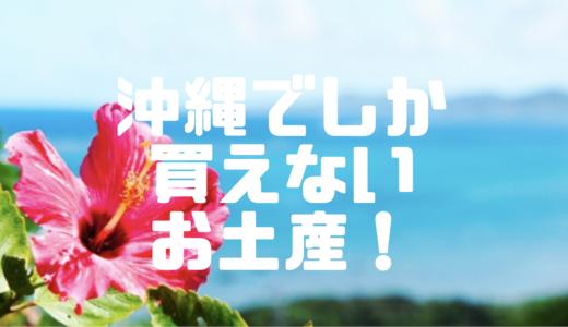 【オススメ】沖縄でしか買えない!ローカルなお土産3つを在住5年目の僕が教える。