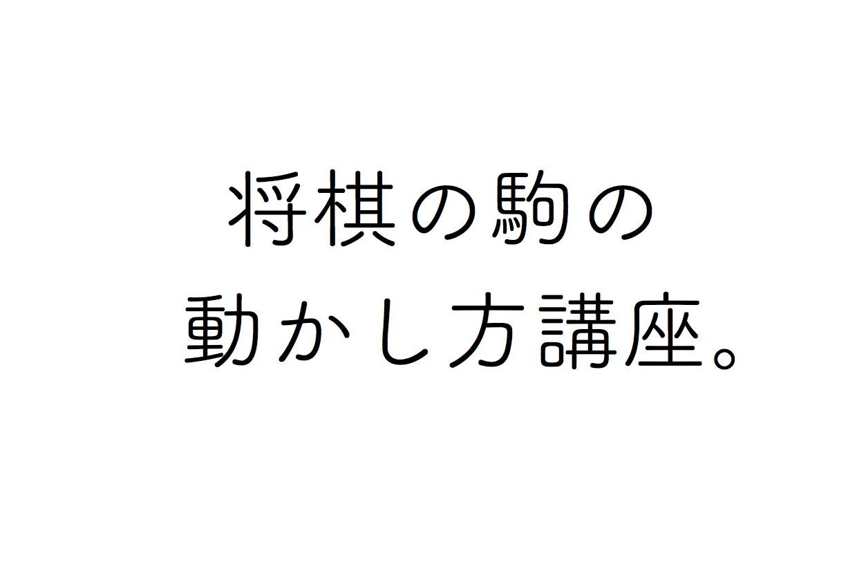 《超初心者向け》将棋の駒の動き方をカンタンに解説!