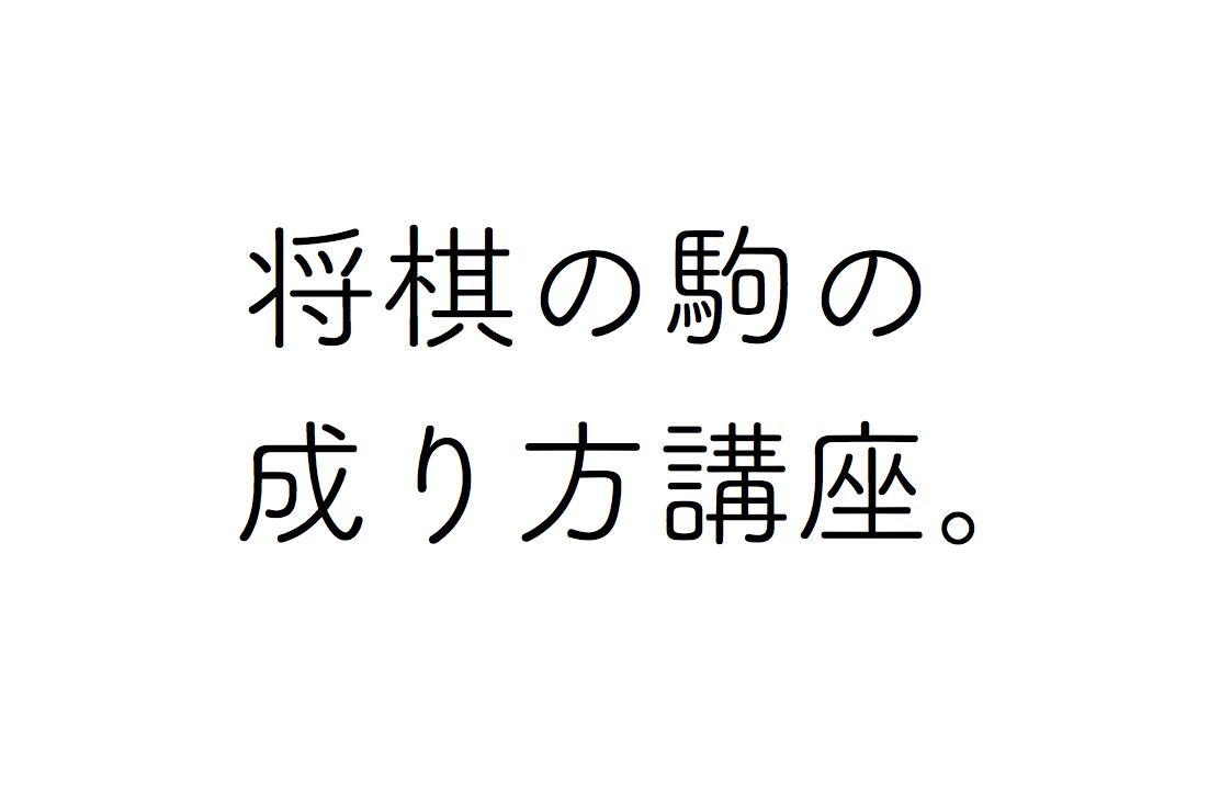 《超初心者向け》将棋コマの成り方・特殊なケースも解説!