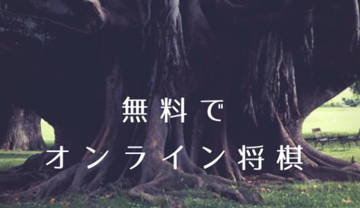 【macユーザー向け】無料でオンライン将棋対戦できるサイトを紹介するよ!