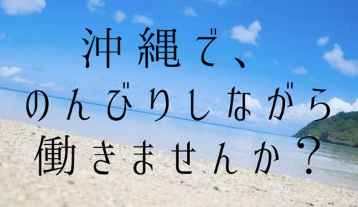 【2018】時給1,000円以上あり!?沖縄住み込みバイト情報!<短期も可>