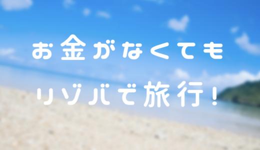 【学生向け・バイト】夏休み!お金をかけずに沖縄を満喫する方法を教えるよ!