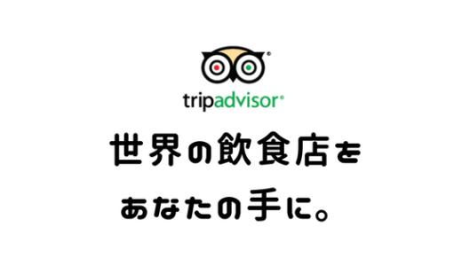 必見!海外で美味しい飲食店を探すには【TripAdvisor(トリップアドバイザー)】をオススメする。