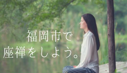 【最新版】福岡市内で座禅ができる10のお寺をまとめてみたよ!