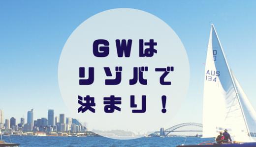 【2018】GWにオススメの高額短期バイトは?<住み込みOK>
