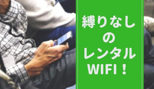 【違約金・縛りなし】リゾバ先でWifiがない、遅い?1日単位でレンタルできるWifiを紹介するよ!