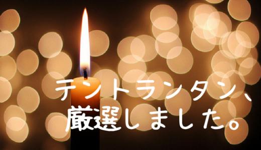【最新版】テント内を照らすおすすめランタンを、格安〜8つ紹介するよ!