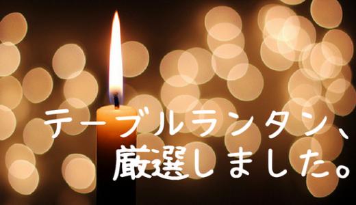 【厳選・燃料別】キャンプのテーブルを灯すおすすめランタンを、12つ紹介するよ!