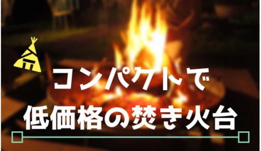 【格安・コスパ良し】〜3,000円台で買えるコンパクトな焚き火台4つを、厳選して紹介!!
