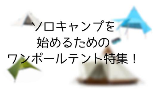 【2018最新版】気軽にソロキャン!設置が簡単な格安〜おすすめワンポールテント・13選!