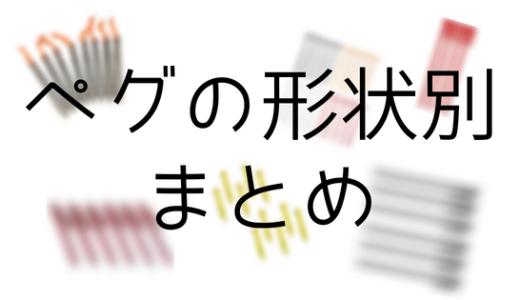 【必読】ペグの形状別!それぞれの特徴をわかりやすくまとめてみた!
