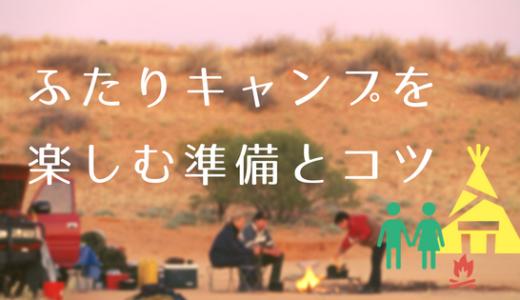 【初心者必見】1泊2日!ふたりキャンプを楽しむための、準備とコツをまとめてみたよ