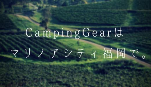 【お得情報】キャンプギアをまとめて揃えるなら、マリノアシティ福岡で賢く購入しよう!