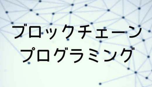 【ブロックチェーン学習】初心者から読めるおすすめのプログラミング本3つを厳選!